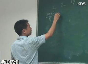 China: Einfacher Arbeiter entpuppt sich als Mathematik-Genie
