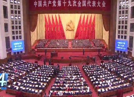 19.Parteitag der Kommunistischen Partei in China