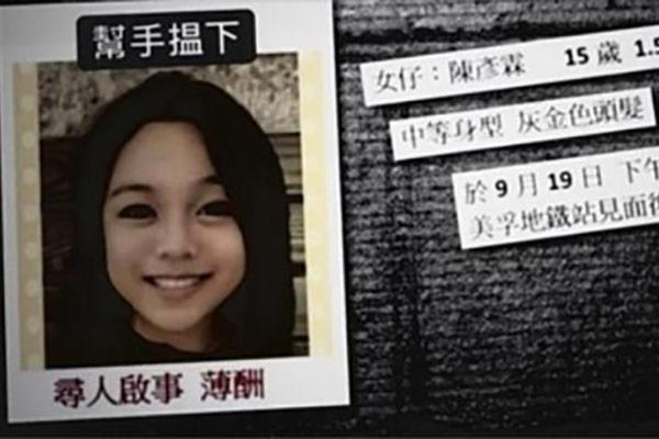 Konflikt um Tod einer Schülerin in Hongkong: Bürger fordern Aufklärung der Todesursache