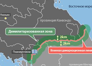 Прекращение пропаганды через межкорейскую границу