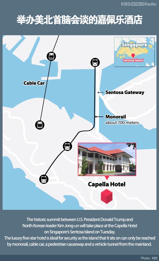 举办美北首脑会谈的嘉佩乐酒店