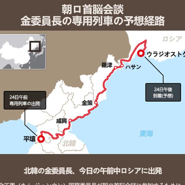 朝ロ首脳会談、金委員長の専用列車の予想経路