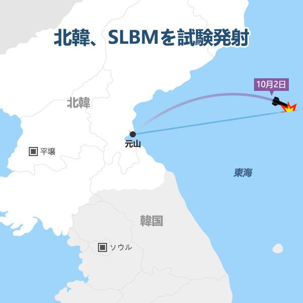 北韓、SLBMを試験発射