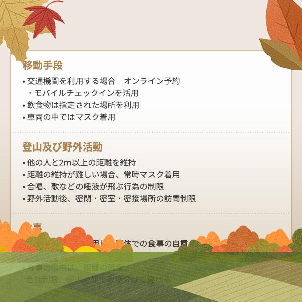 秋の新型コロナウイルス対策登山及び野外活動の防疫ルール