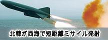 北韓が西海で短距離ミサイル発射