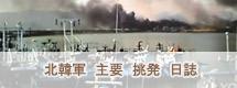 北韓軍 主要 挑発 日誌