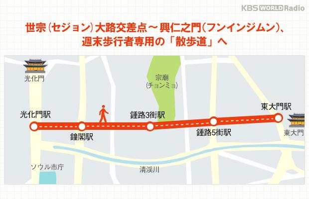 世宗(セジョン)大路交差点~興仁之門(フンインジムン)、週末歩行者専用の「散歩道」へ