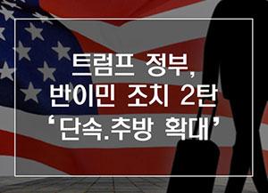 트럼프 정부, 반이민 조치 2탄..