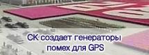 СК создает генераторы помех для GPS