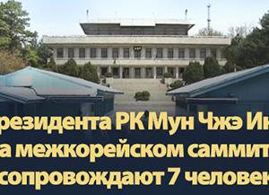 Президента РК Мун Чжэ Ина на межкорейском саммите сопровождают 7 человек