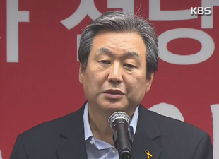 Saenuri Party Elects New Leader