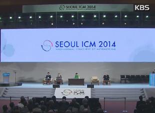 서울 세계수학자대회