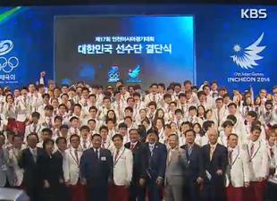 Lễ ra quân đoàn thể thao Hàn Quốc tham dự Đại hội thể thao châu Á 2014