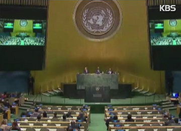 United Nations Kicks off 69th General Assembly session