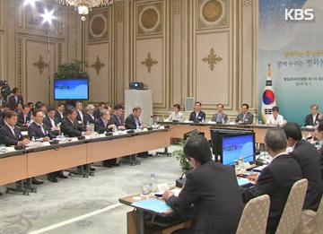 Präsidentin Park will Tür zum Dialog offenhalten