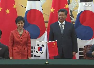 韩中结束自由贸易协定谈判
