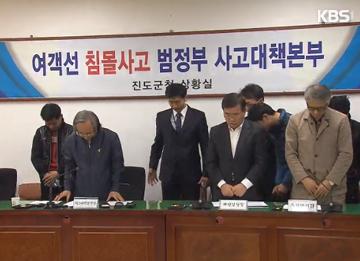 Finaliza la búsqueda de desaparecidos del ferry Sewol
