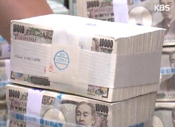 Kontrak pertukaran dana dalam mata uang antara Korsel-Jepang berakhir