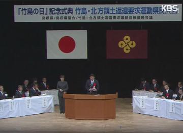 Proyek promosi klaim pemerintahan Abe terhadap Dokdo