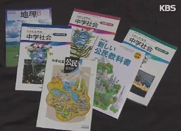日本の教科書検定結果と外交青書