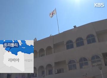 Обстрел посольства РК в Ливии