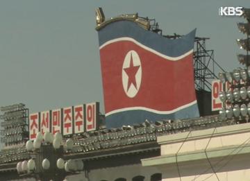 В Сеуле открылся офис ООН по правам человека в СК