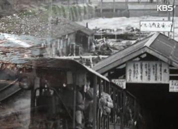 일본 근대산업시설과 강제노동