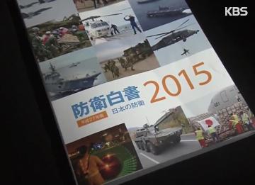 日本《防卫白皮书》和韩日关系