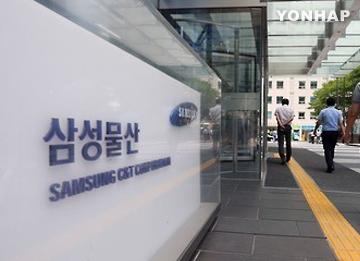 Sát nhập công ty xây dựng Samsung và công ty công nghiệp Cheil