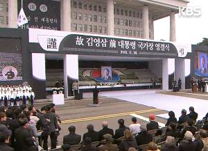 Прощание с экс-президентом РК Ким Ён Самом