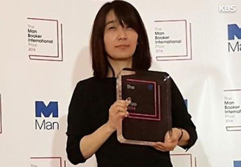 "S. Korean Writer Wins Man Booker International Prize for Novel ""The Vegetarian"""