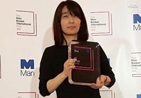 """""""  فوز الكاتبة الكورية بجائزة عالمية كبرى:"""