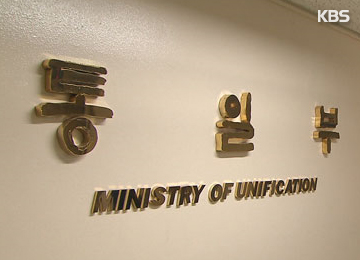 Unification Ministry to Create Center, Bureau Regarding N. Korean Human Rights