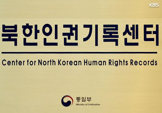 Gov't Opens N. Korean Human Rights Center