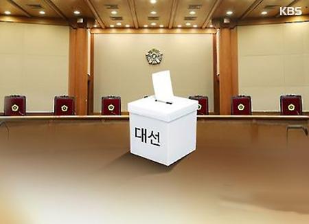 5월9일 대통령선거