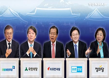بدء السباق الرئاسي في كوريا: