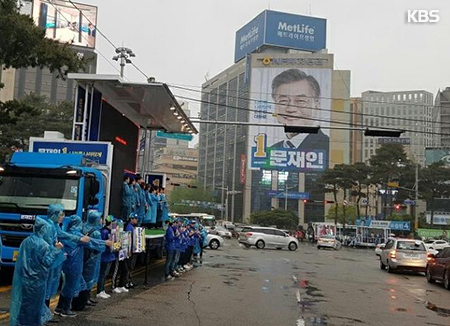 제19대 대통령선거 공식 선거전 돌입