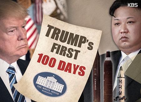 L'administration de Trump présente sa politique à l'égard de la Corée du Nord