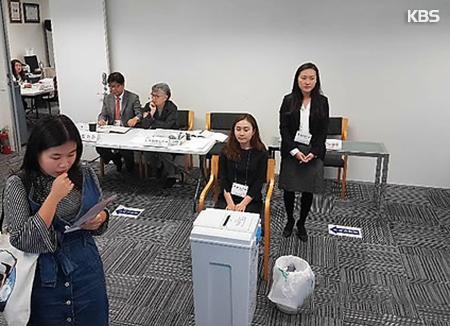 Les électeurs sud-coréens à l'étranger ont voté pour la présidentielle