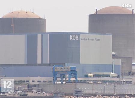 한국 첫 원전 고리1호기 퇴역