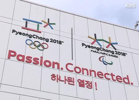 제 23회 평창 동계올림픽 개막