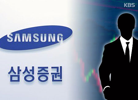 La bourde d'un comptable de Samsung Securities secoue la société