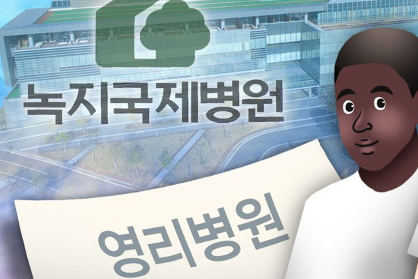 Le premier hôpital à but lucratif va ouvrir à Jeju