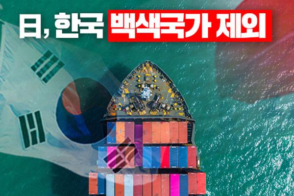 """日本决定将韩国从""""白名单""""中删除"""