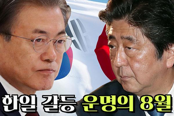 Desaceleración del conflicto entre Corea y Japón