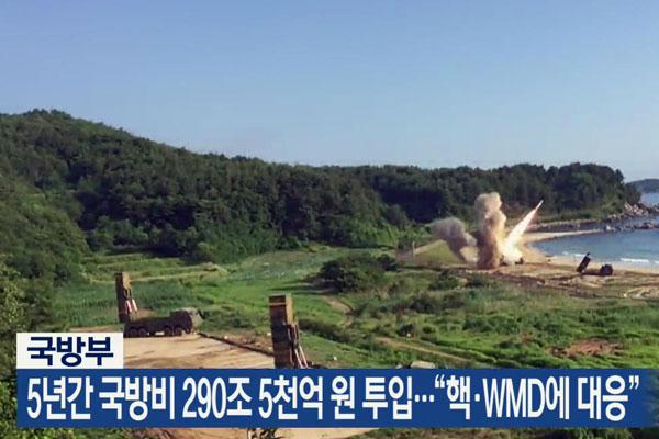 خطة كوريا الجنوبية  الخماسية للدفاع الوطني