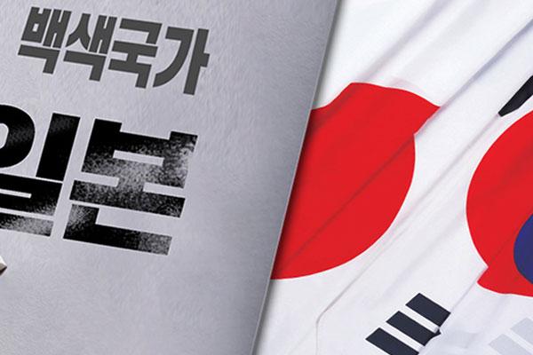 إزالة اسم اليابان من القائمة الكورية للدول البيضاء