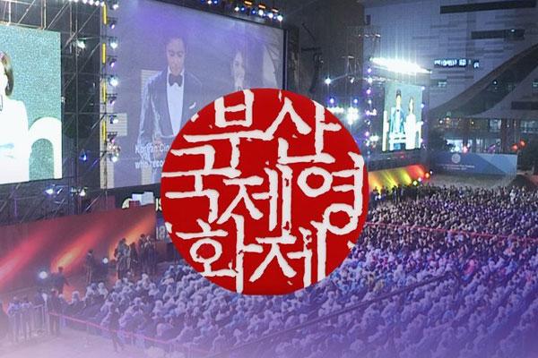 釜山国际电影节顺利举行