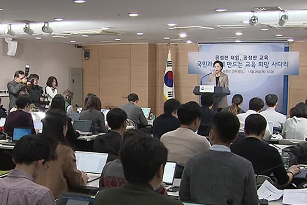 CSAT to be Determining Factor for 40% of Admissions Spots at Major Seoul Universities