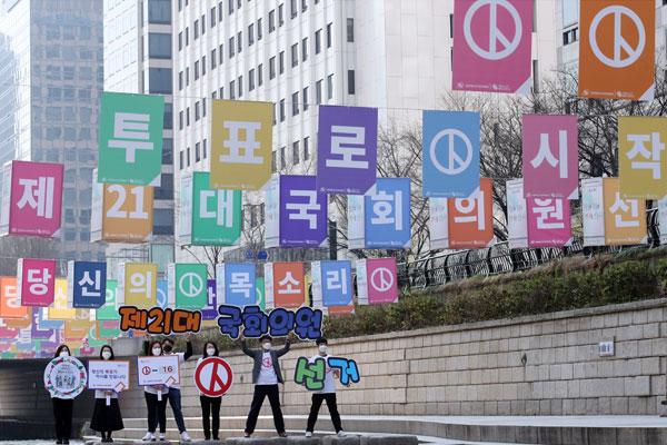 韩第21届国会议员选举竞选活动拉开帷幕
